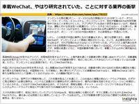 車載WeChat、やはり研究されていた、ことに対する業界の衝撃のキャプチャー