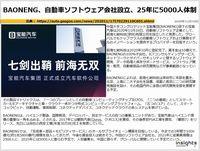 BAONENG、自動車ソフトウェア会社設立、25年に5000人体制のキャプチャー
