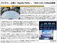 バイドゥ、上海に「Apollo Park」、「ACE 2.0」にMaaS追加のキャプチャー