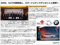 BMW、5Gで中国聯通と、スマートシティでテンセントと提携へのキャプチャー
