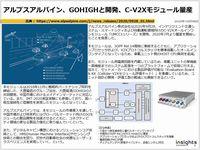 アルプスアルパイン、GOHIGHと開発、C-V2Xモジュール量産のキャプチャー