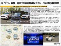 バイドゥ、首都・北京で初の自動運転タクシーを正式に運営開始のキャプチャー