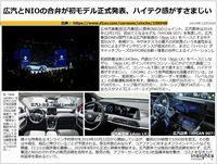 広汽とNIOの合弁が初モデル正式発表、ハイテク感がすさまじいのキャプチャー