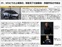 FF、SPACでの上場検討、破産完了の創業者・賈躍亭氏の今後はのキャプチャー