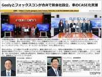 Geelyとフォックスコンが合弁で新会社設立、車のCASE化支援のキャプチャー