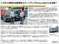 トヨタと提携の自動運転スタートアップPony.aiはどんな企業?のキャプチャー
