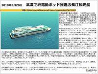 近未来タイプのデザイン、武漢で純電動ポッド推進の長江観光船のキャプチャー
