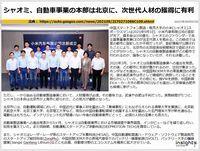 シャオミ、自動車事業の本部は北京に、次世代人材の獲得に有利のキャプチャー