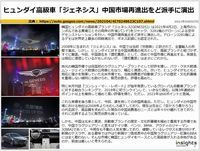 ヒュンダイ高級車「ジェネシス」中国市場再進出をど派手に演出のキャプチャー