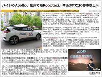 バイドゥApollo、広州でもRobotaxi、今後3年で20都市以上へのキャプチャー