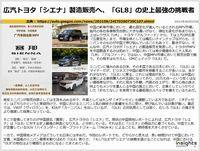 広汽トヨタ「シエナ」製造販売へ、「GL8」の史上最強の挑戦者のキャプチャー