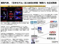 観致汽車、「日本モデル」注入後初の車種「観致7」を正式発表のキャプチャー