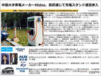中国大手家電メーカーMidea、買収通じて充電スタンド運営参入のキャプチャー