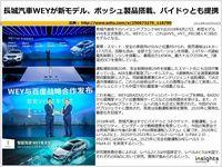 長城汽車WEYが新モデル、ボッシュ製品搭載、バイドゥとも提携のキャプチャー