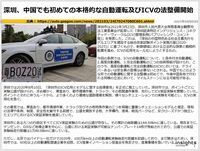 深圳、中国でも初めての本格的な自動運転及びICVの法整備開始のキャプチャー