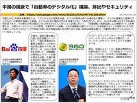 中国の国会で「自動車のデジタル化」議論、排出やセキュリティのキャプチャー