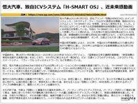 恒大汽車、独自ICVシステム「H-SMART OS」、近未来感動画のキャプチャー