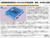 自動運転部品新興IN-DRIVINGが資金調達、東風、WM等と協業のキャプチャー
