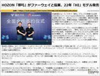 HOZON「哪吒」がファーウェイと協業、22年「HI」モデル発売のキャプチャー