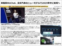 車載版WeChat、長安汽車のニューモデルで2019年中に実現へのキャプチャー
