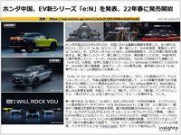 ホンダ中国、EV新シリーズ「e:N」を発表、22年春に発売開始のキャプチャー