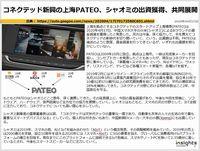 コネクテッド新興の上海PATEO、シャオミの出資獲得、共同展開のキャプチャー