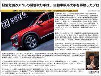 経営危機ZOTYEの引き取り手は、自動車販売大手を再建したプロのキャプチャー