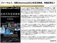 ファーウェイ、鴻蒙(HarmonyOS)2を正式発表、車載応用は?のキャプチャー