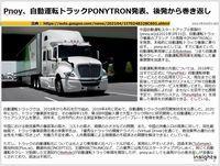 pnoy、自動運転トラックPONYTRON発表、後発から巻き返しのキャプチャー