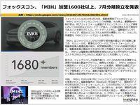 フォックスコン、「MIH」加盟1600社以上、7月分離独立を発表のキャプチャー