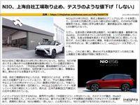 NIO、上海自社工場取り止め、テスラのような値下げ「しない」のキャプチャー