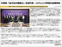 中国版「全方位の電動化」長城汽車、CATLと10年間の協業締結のキャプチャー