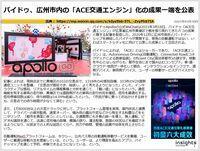バイドゥ、広州市内の「ACE交通エンジン」化の成果一端を公表のキャプチャー