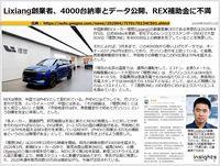 Lixiang創業者、4000台納車とデータ公開、REX補助金に不満のキャプチャー
