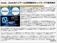 Geely、Zeekrをハイアールの家電販売ネットワークで販売検討のキャプチャー