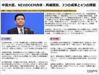 中国大臣、NEVのOEM合併・再編奨励、3つの成果と4つの課題のキャプチャー