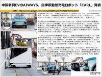 中国新興EVのAIWAYS、自律移動型充電ロボット「CARL」発表のキャプチャー
