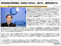 吉利控股の李書福氏「失敗はつきもの、恐れず、模索を続ける」のキャプチャー