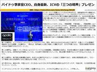 バイドゥ李彦宏CEO、自身最新、ICVの「三つの境界」プレゼンのキャプチャー