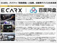 ECARX、バイドゥ「百度網盤」と協業、自動車デバイス化を加速のキャプチャー