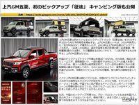 上汽GM五菱、初のピックアップ「征途」 キャンピング版も公開のキャプチャー