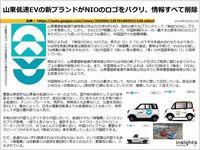 山東低速EVの新ブランドがNIOのロゴをパクリ、情報すべて削除のキャプチャー