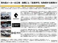 落ち目メーカーの工場・設備ごと「生産許可」を取得する新興EVのキャプチャー
