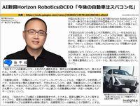 AI新興Horizon RoboticsのCEO「今後の自動車はスパコン化」のキャプチャー