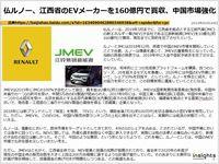 仏ルノー、江西省のEVメーカーを160億円で買収、中国市場強化のキャプチャー
