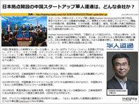 日本拠点開設の中国スタートアップ華人運通は、どんな会社か?のキャプチャー