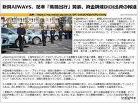 新興AIWAYS、配車「風馳出行」発表、資金調達DiDi出資の報道のキャプチャー