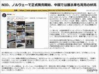 NIO、ノルウェーで正式発売開始、中国では展示車も完売の状況のキャプチャー