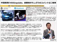 中国新興EVのSingulato、創業者が久しぶりのコメントは二輪車のキャプチャー