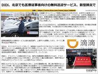 DiDi、北京でも医療従事者向けの無料送迎サービス、新型肺炎でのキャプチャー